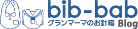 bib-bab ブログ by グランマーマのお針箱